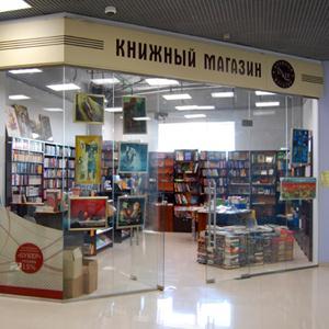 Книжные магазины Бугульмы