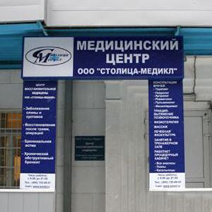 Медицинские центры Бугульмы