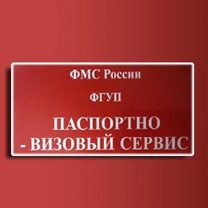 Паспортно-визовые службы Бугульмы