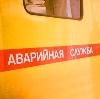Аварийные службы в Бугульме
